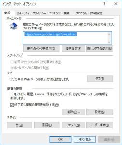 IE インターネットオプション ショートカットキー