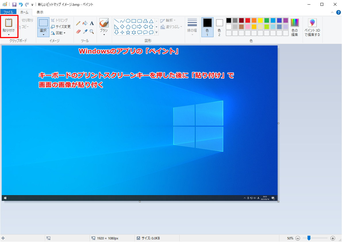 Windows パソコン 画面 スクリーンショット PrintScreen プリントスクリーン できない