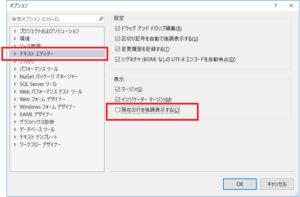 Visual Studio 2015 選択行 枠 非表示