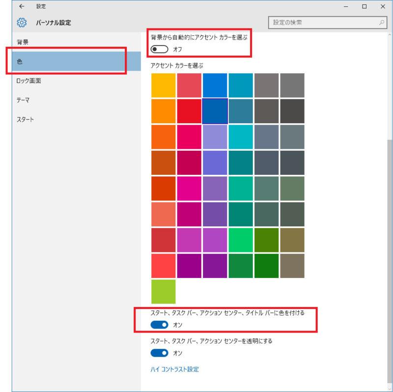 windows10 ウィンドウ タイトルバー 枠 色 変更