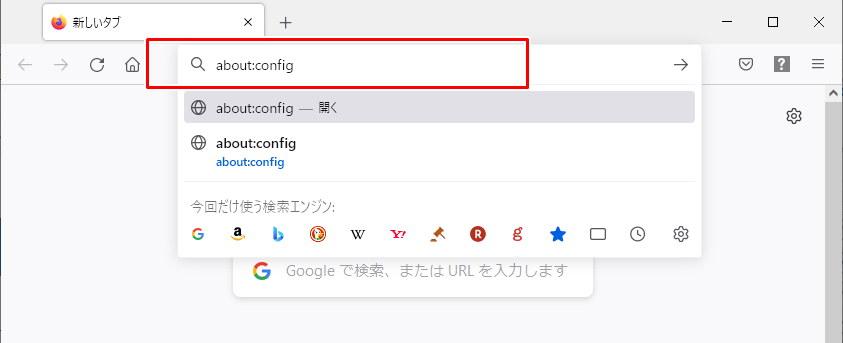 Firefox アドレスバー http 表示 設定