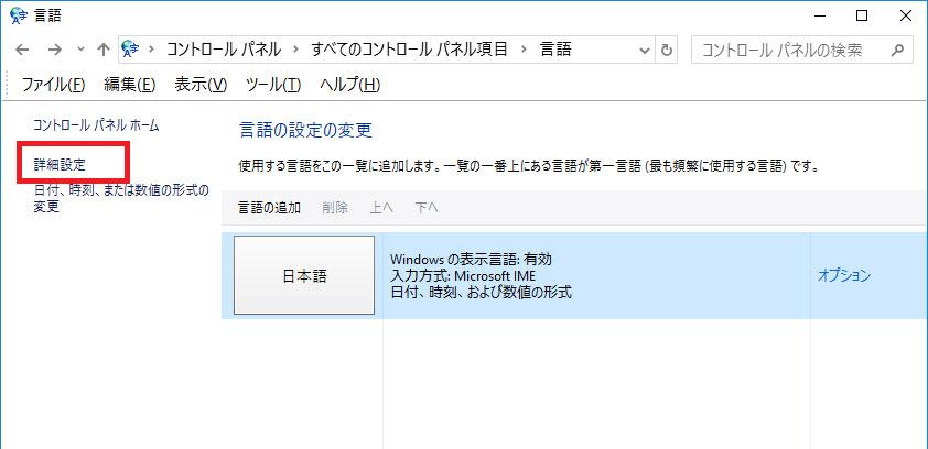 Windows10 言語バー 表示