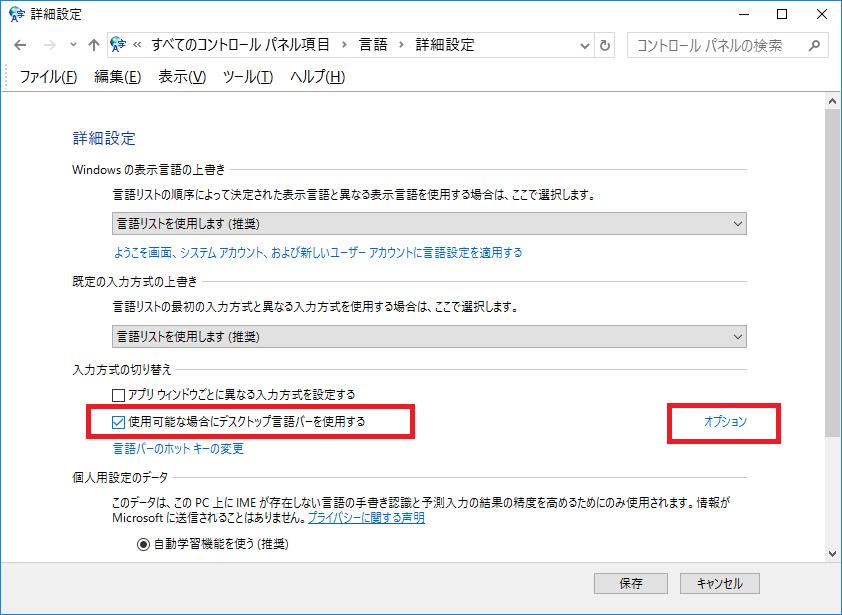 winWindows10 言語バー 表示10_gengobar003