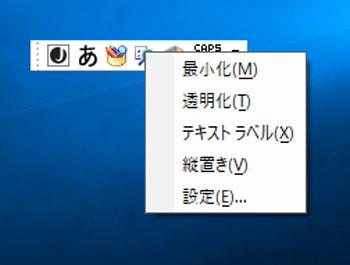 Windows10 言語バー 最小化