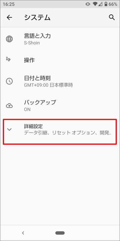 アンドロイド Android 10 スマホ 開発者向けオプション 非表示