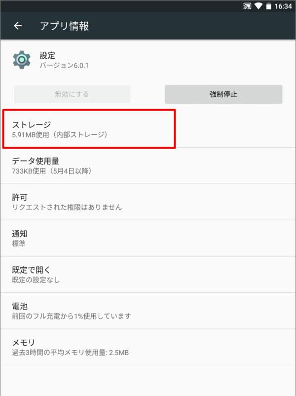 アンドロイド Android 6 スマホ 開発者向けオプション 非表示