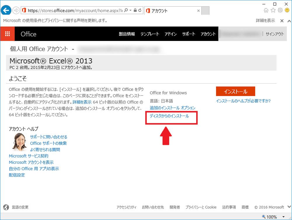 Office2013 Microsoft アカウント プロダクトキー 確認