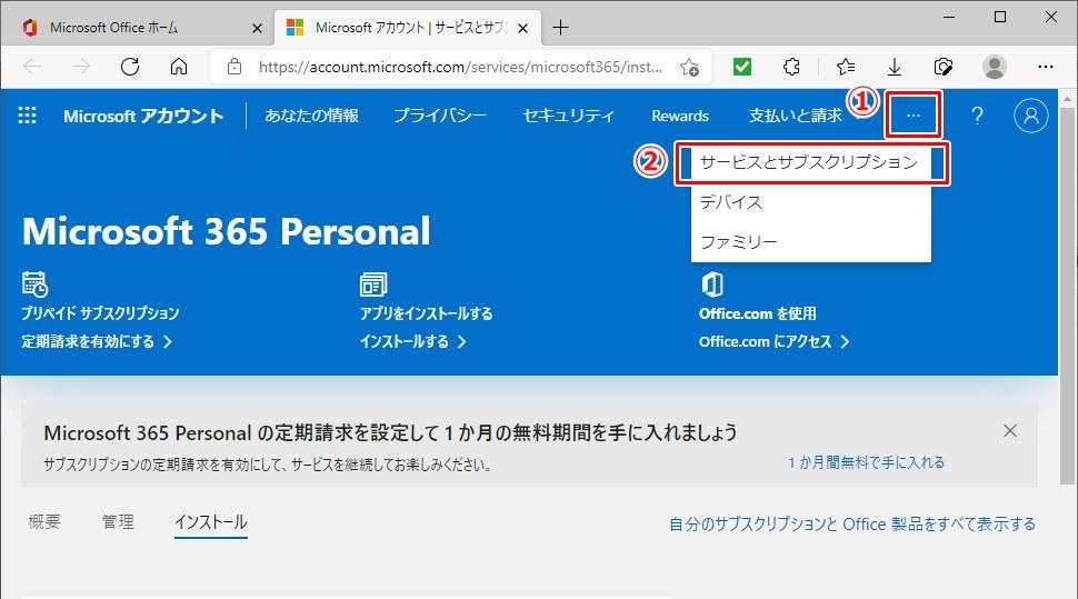 Office Microsoft アカウント プロダクトキー 確認