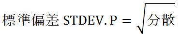 Excel エクセル 標準偏差 STDEV.S STDEV.P