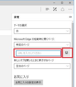 Microsoft Edge エッジ ホームページ 起動時のページ 変更