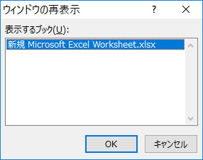 エクセル シート 表示しない 表示方法