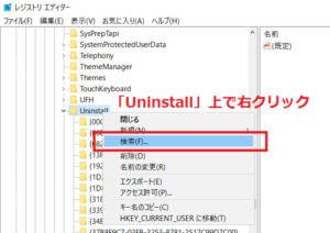 プログラムと機能 アプリと機能 表示されない アンインストール