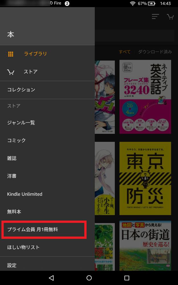 Kindle オーナーライブラリー 使い方