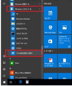 Windows10 ファイル名を指定して実行