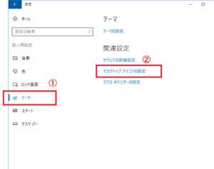 Windows10 デスクトップ マイコンピュータ マイドキュメント アイコン 表示