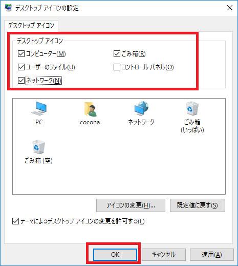 パソコン Windows10 デスクトップ画面 マイコンピューター PC マイドキュメント 表示