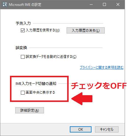 Windows10 画面 中央 A あ 入力モード 切替 非表示