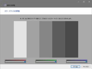 Windows10 色の管理 ディスプレイの調整 表示