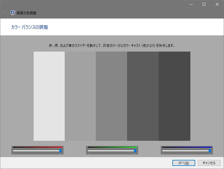 Windows10 色の管理 画面の色 ディスプレイの調整 表示