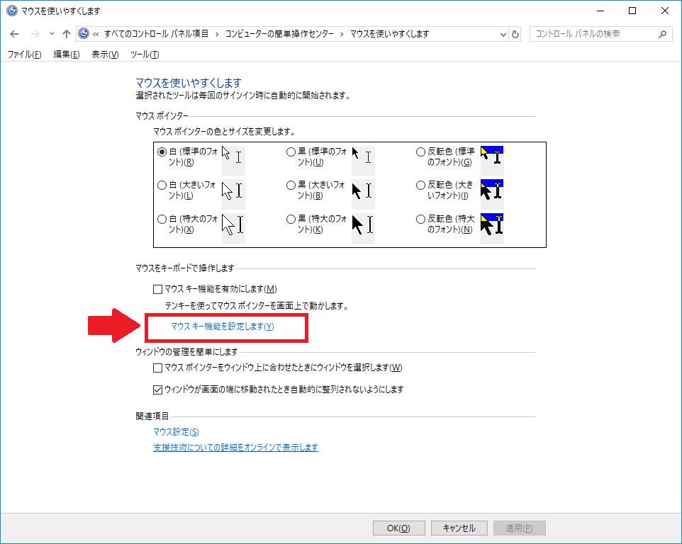 Windows10 カーソル キーボード テンキー 移動 設定