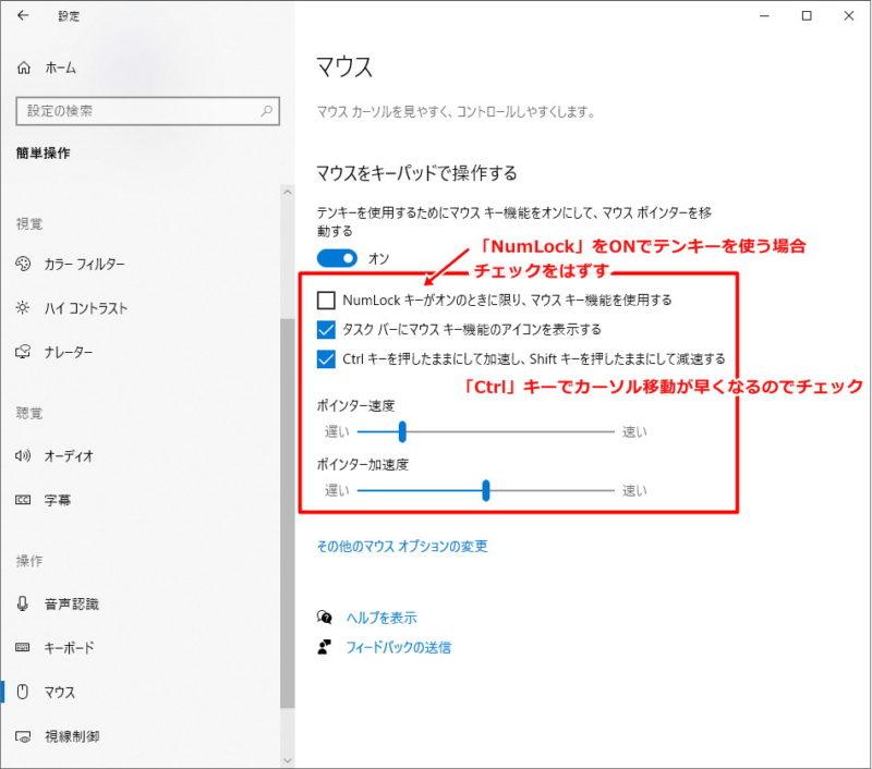 Windows10 キーボード カーソル 移動 クリック テンキー 移動 設定