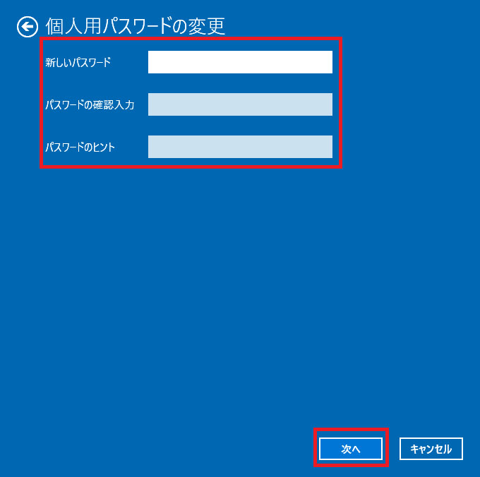 Windows10 起動時 ログイン パスワード 変更