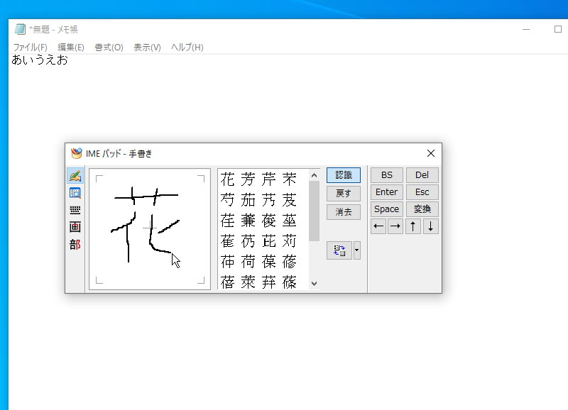 Windows10 IMEパッド 手書き 表示