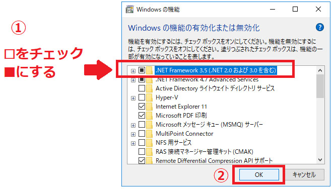 Windows10で「  NET Framework 3 5」のインストールエラーの場合