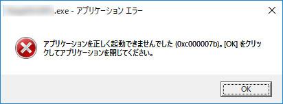 アプリケーションエラー 0xc000007b 起動できない