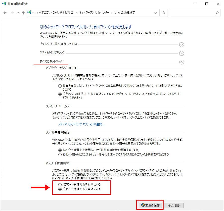 Windows10 共有フォルダ ネットワーク資格情報 入力 表示 非表示 設定