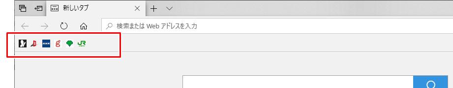 Microsoft Edge お気に入りバー お気に入り アイコンだけ 表示