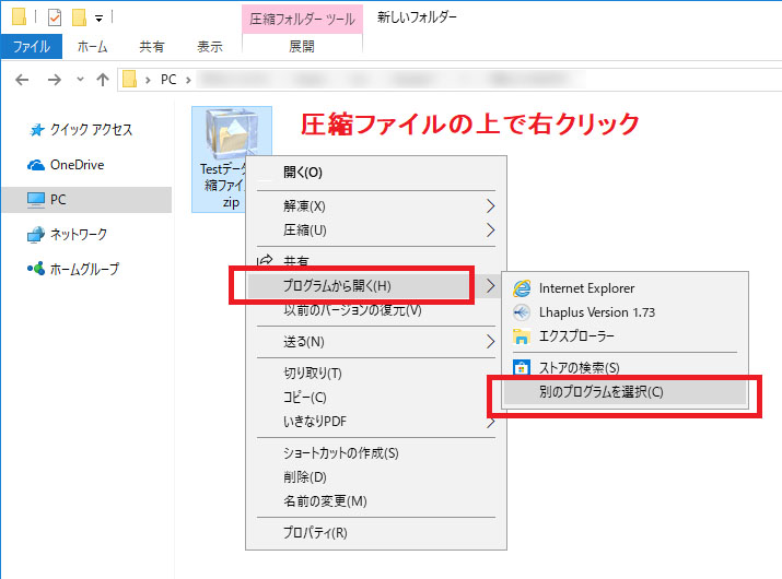 Windows10 標準 圧縮ファイル 展開 方法 初期 戻す
