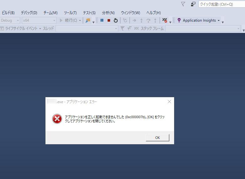 Visual C++のプログラムでアプリケーションエラー 0xc000007bになって