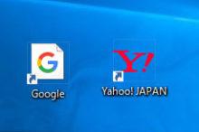 Windows10 デスクトップ お気に入り ショートカット 作成