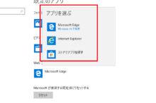 Windows10 既定 ブラウザー 変更