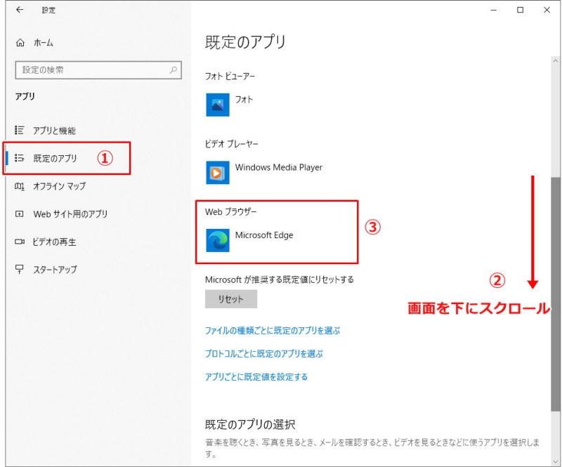 Windows10 既定 ブラウザー アプリ 設定 変更