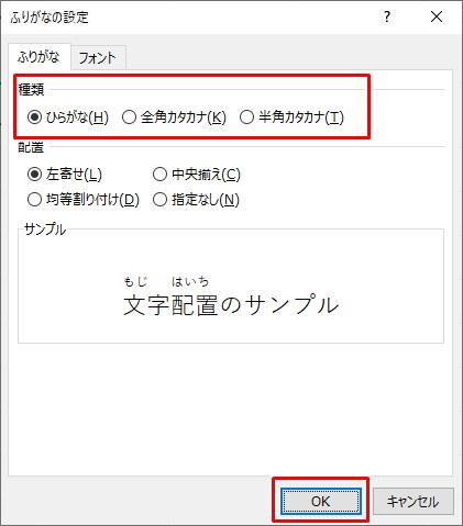 エクセル 漢字 カタカナ ふりがな ルビ 表示
