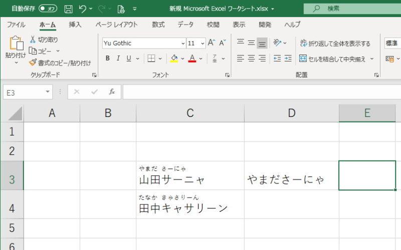 エクセル 漢字 カタカナ ふりがな ルビ セル 表示 PHONETIC 関数