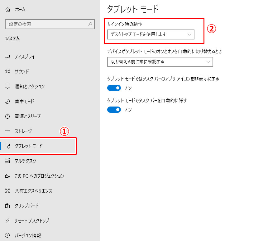 Windows10 デスクトップ画面 アイコン戻す タイル タブレットモード 解除