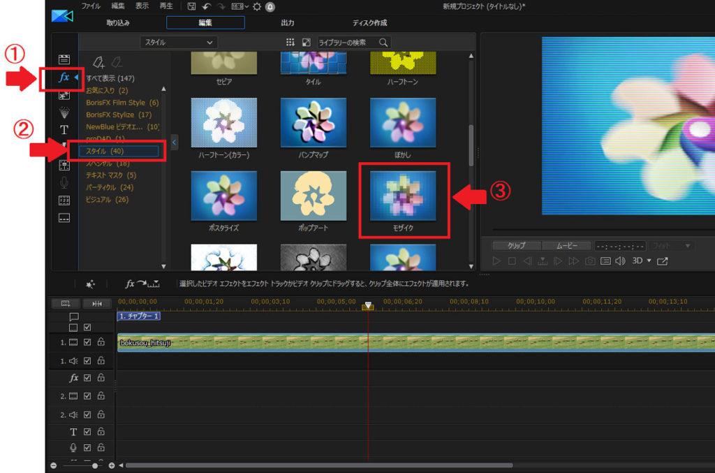 PowerDirectorで動画にモザイクやぼかしを入れる