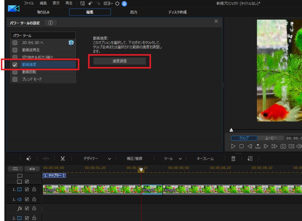 PowerDirectorで動画をスローや早送りに設定