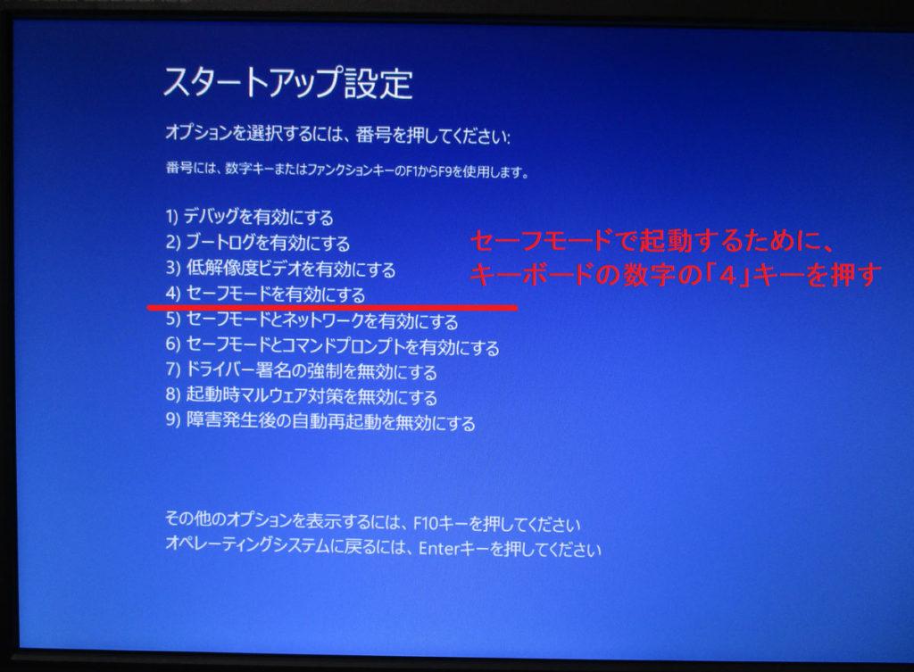 Windows10でセーフモード起動のやり方