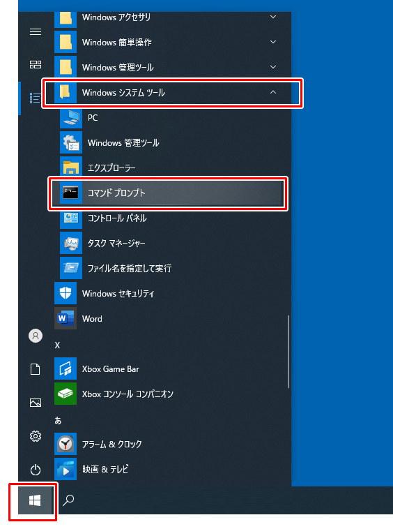 Windows10 コマンドプロンプト 環境変数 一覧 表示 確認 コマンド