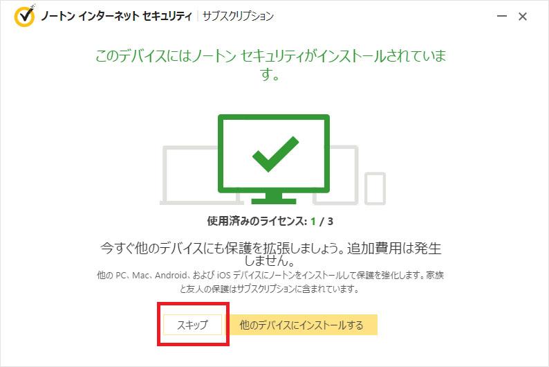 ノートン セキュリティ ダウンロード版 プロダクトキー 更新 方法