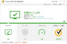 ノートン セキュリティ ダウンロード版 プロダクトキー 2台目 更新 方法