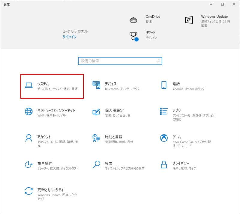 Windows10 デバイスマネージャー 画面 表示 確認