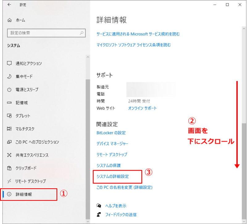 Windows10 システムのプロパティ 画面 表示 確認