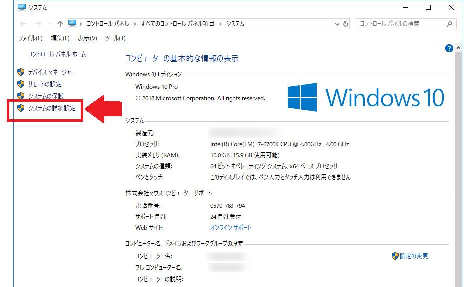 Windows10 システムのプロパティ 画面 表示