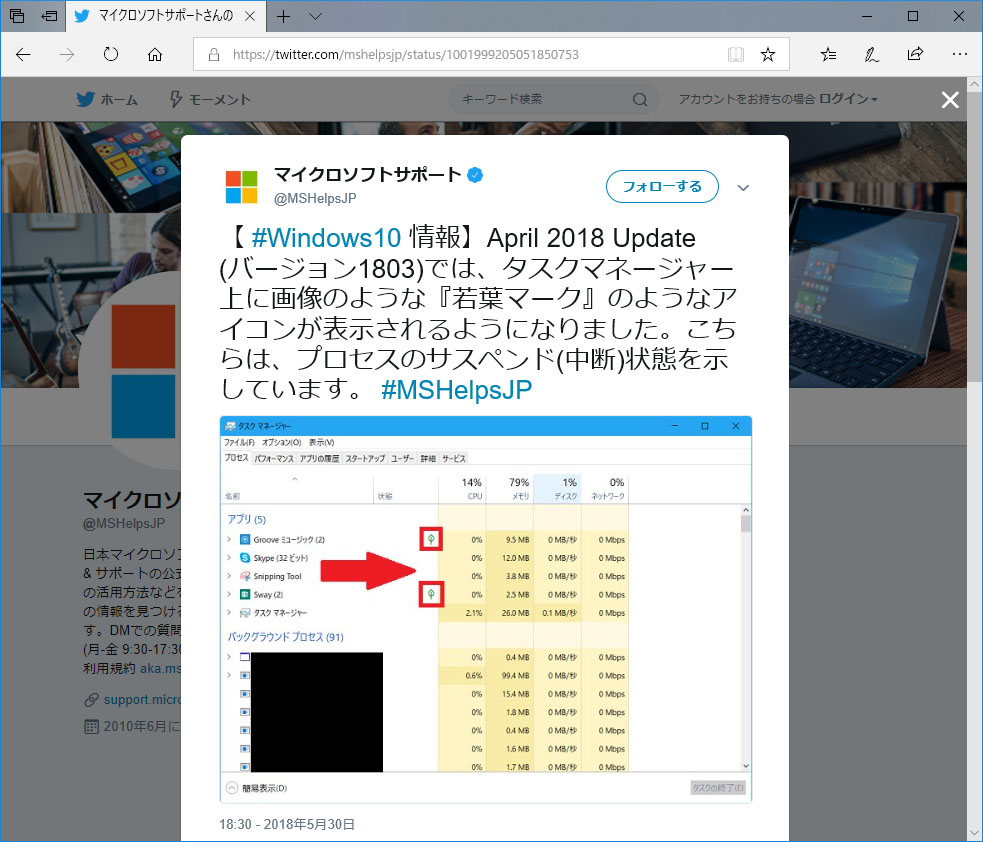 Windows10 タスクマネージャー 緑のマーク