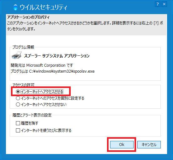 Windows10 ZERO ウイルスセキュリティー ゼロ 印刷 プリンター スプーラー